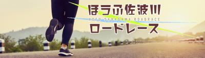 ほうふ佐波川ロードレース
