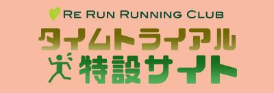 RE RUN RUNNINGCLUB